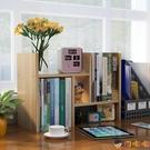 書架簡易桌上置物架組合書桌面收納簡約書柜【淘嘟嘟】