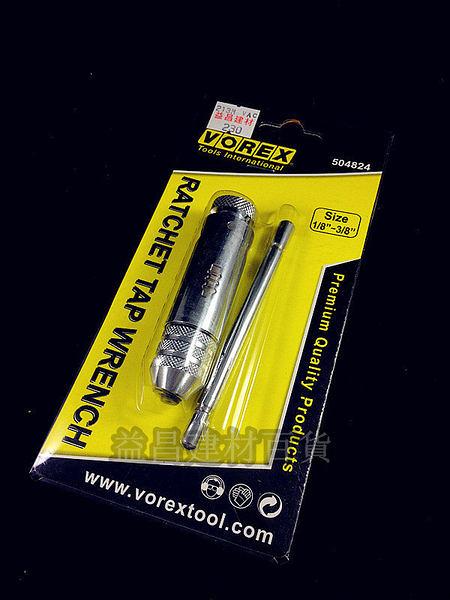 【台北益昌】專業級 VOREX 可調式 攻牙器 1/8英吋~3/8英吋 棘輪式 正反轉 攻牙扳手