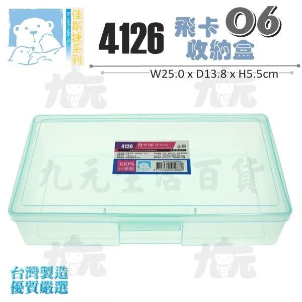 【九元生活百貨】佳斯捷 4126 飛卡06收納盒 掀蓋置物盒