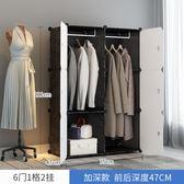 簡易衣櫃簡約現代經濟型組裝塑料單人小掛收納家用布衣櫥宿舍櫃子【完美3c館】