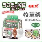 [寵樂子] 【日本GEX】固定式牧草架a...