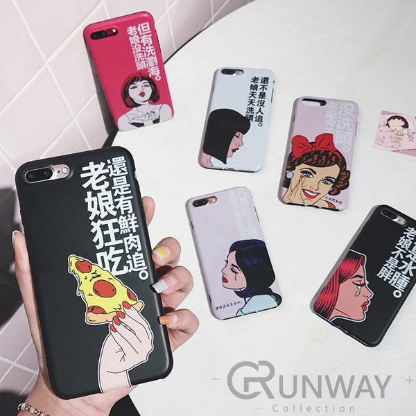 【R】惡搞 老娘系列 不洗頭 美女圖 IMD磨砂 手機殼 iPhone8 7 plus I6 蘋果 全包邊軟殼
