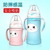 嬰兒奶瓶玻璃新生兒防爆防摔寬口徑感溫保護套初生寶寶奶瓶 芥末原創
