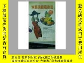 二手書博民逛書店罕見水果消脂瘦身法22680 茱蒂梅賽爾 太雅生活館