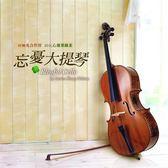 忘憂大提琴