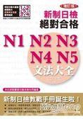 增訂版新制日檢!絕對合格N1,N2,N3,N4,N5 文法大全 (25K 2MP