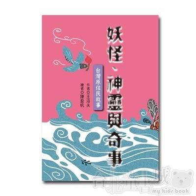 【聯經】妖怪、神靈與奇事:台灣原住民故事