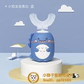 兒童牙刷U形電動U型全自動寶寶2-6-12歲小孩電動牙刷刷牙潔牙神器【小獅子】