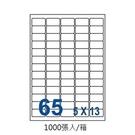 裕德 US4274-1K 三用 電腦 標籤  65格 38.1X21.2mm 白色 1000張/箱