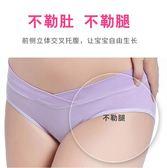 孕婦內褲 純棉非抗菌透氣低腰內褲