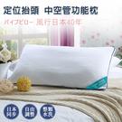 【BELLE VIE】愛心款中空管功能枕/ 定位抬頭枕