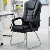 電腦椅家用辦公椅特價麻將椅老板椅子按摩弓形椅職員椅會議椅igo「時尚彩虹屋」