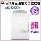 【信源】12公斤【Whirlpool 惠而浦】電力型乾衣機 WED5000DW