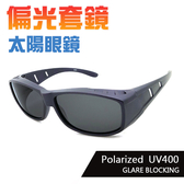 MIT鋁紫框偏光太陽套鏡 Polaroid墨鏡 眼鏡族首選  防眩光 遮陽 近視老花直接套上 抗UV400