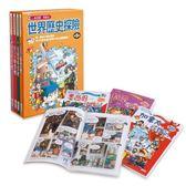 世界歷史探險套書【第五輯】(17~20集)  三采 (購潮8)