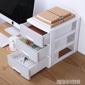 桌面收納盒抽屜柜塑料多層文件箱辦公桌上文具學生雜物儲物箱簡約CY momo 11/6