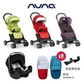 【愛吾兒】nuna Pepp Luxx推車+Pipa提籃 買就送提籃轉接器+睡袋