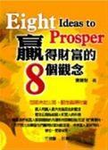 (二手書)贏得財富的8個觀念:思路決定出路觀念贏得財富-財富館10
