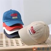 兒童帽子遮陽帽男女童鴨舌帽寶寶夏出游小孩棒球帽【淘夢屋】