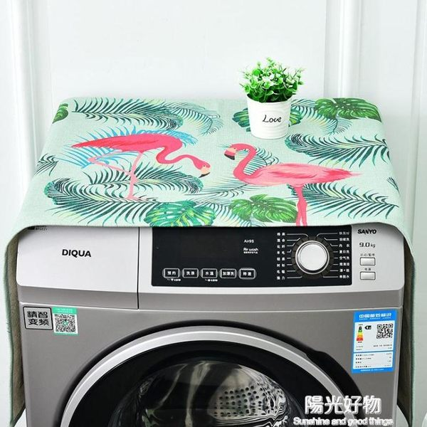 防塵罩加厚棉麻全自動滾筒洗衣機布藝冰箱火烈鳥系列蓋布來圖 陽光好物