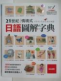 【書寶二手書T1/語言學習_DI6】21世紀情境式日語圖解字典(全新擴編版) 數位學習版_附光碟