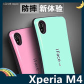 SONY Xperia M4 Aqua Dual E2363 防摔烤漆矽膠套 軟殼 iFace 全包款 防滑 保護套 手機套 手機殼