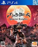 PS4-黑色五葉草 騎士四重奏  一般中文版 含初回特典PLAY-小無電玩