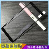 全屏滿版螢幕貼 三星 A6+ 2018 鋼化玻璃貼 滿版黑色 鋼化膜 手機螢幕貼 保護貼 保護膜