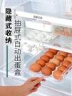 雞蛋收納盒冰箱保鮮用格裝蛋架托家用神器放滾蛋的架子蛋盒抽屜式 快速出貨
