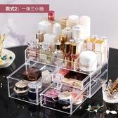 (快速出貨)桌面化妝品收納盒AD70005-001