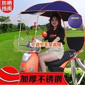 電動車遮陽罩 電動車雨棚蓬不銹鋼遮陽傘摩托車擋雨棚蓬新款電瓶動車防曬遮雨罩