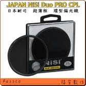 【福笙】日本 NISI PRO CPL 55mm 超薄框 多層鍍膜 環型偏光鏡 (總代理公司貨)