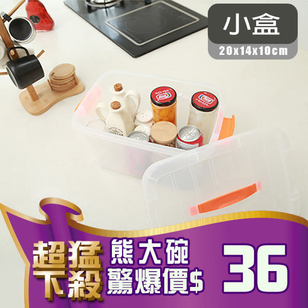 B378 透明收納盒(小) 手提收納箱 透明 隱約可視物 可堆疊 分類收納【熊大碗福利社】