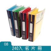 240入名片本/折價卷/集點卡/收集卡 (NC-24005-68B) DATABANK 三田文具