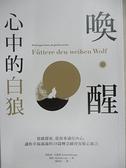 【書寶二手書T1/翻譯小說_AFG】喚醒心中的白狼: 情緒探索、從故事通往內心,讓你幸福滿滿的