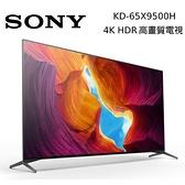【加贈微波爐↘結帳再折】SONY 索尼 65吋 KD-65X9500H 4K LED 65X9500H 日本製 液晶電視 台灣公司貨