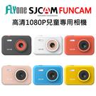 SJCAM FunCam 兒童專用相機 素色版 高清1080P FHD 拍照 錄影 相機
