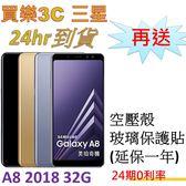 三星 Galaxy A8 2018 手機 32G,送 空壓殼+玻璃保護貼+延保一年,24期0利率,Samsung A530