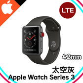 Apple Watch Series 3 LTE 42mm 智慧型運動手錶 太空灰 A1891 GPS