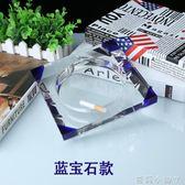 煙灰缸高檔水晶創意時尚實用KTV個性歐式客廳辦公用品潮流缸 全館免運