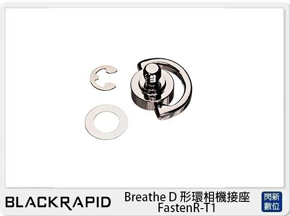 BlackRapid 快槍俠BT精品系列 Breathe D 形環相機接座 FastenR-T1(公司貨)