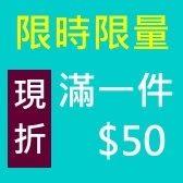【1件折50元】