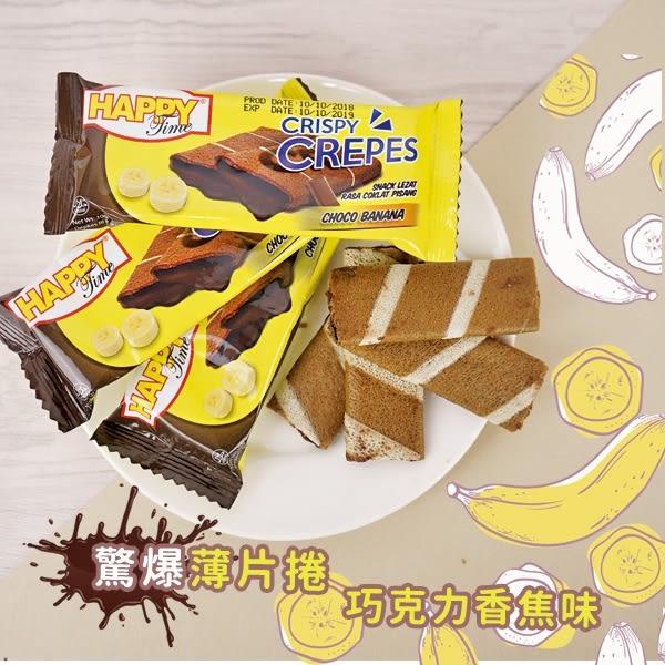驚爆薄片捲巧克力香焦味 10g【櫻桃飾品】【31036】