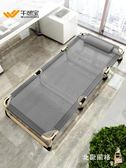 折疊床午憩寶透氣折疊床單人床辦公室躺椅午休床午睡椅簡易陪護床沙灘床 耶誕交換禮物