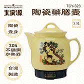 【大家源】3.5L陶瓷藥膳壼 中藥壺 煎藥壺 TCY-323