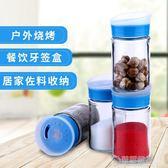 廚房玻璃調味瓶家用套裝花椒調料瓶罐旋轉燒烤佐料盒帶孔蓋收納瓶   草莓妞妞