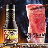 穀盛日式燒肉醬 260g±5%/瓶