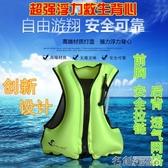 救生衣 成人兒童浮潛救生衣浮力馬甲背心充氣可折疊便攜安全游泳圈潛水伏 名創家居