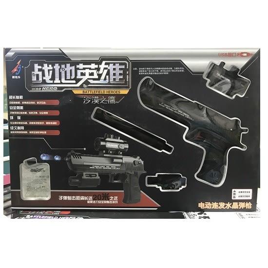 電動連發水彈槍二合一水彈軟彈usb充電連發遠距離聲光