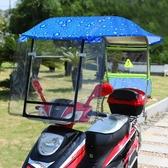 機車雨棚 加固電動機車遮雨蓬棚新款電瓶車擋風罩擋雨透明遮陽防曬雨傘LX 智慧e家